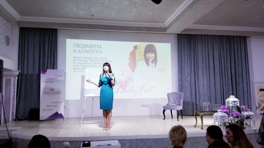 Людмила Калаюуха бізнес-тренер