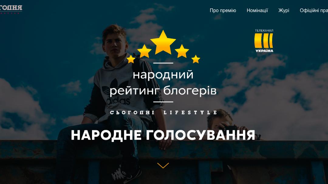 """Перемога в Національному Рейтингу """"Народний Блогер України 2019""""!"""