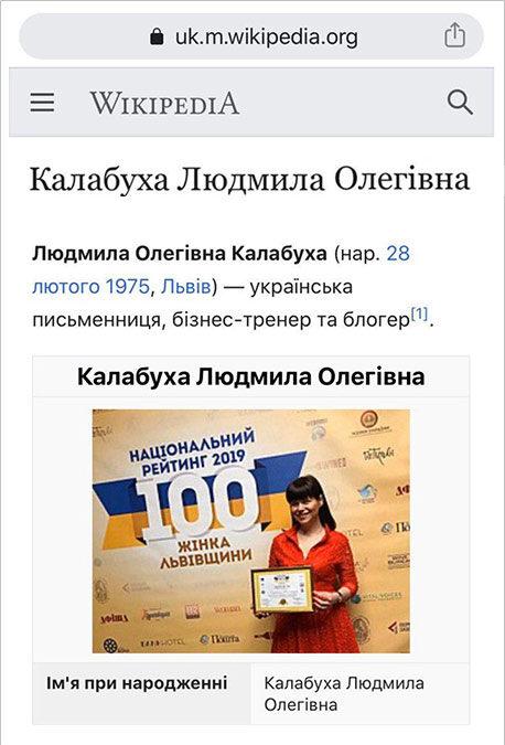 Людмила Калабуха в Вікіпедії
